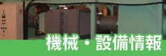 機械・設備情報