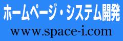 ホームページ・システム制作 www.space-i.com